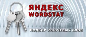 Яндекс Wordstat подбор слов
